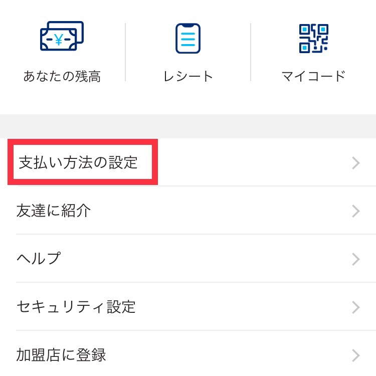 PayPayアプリ設定画面の支払い方法の設定