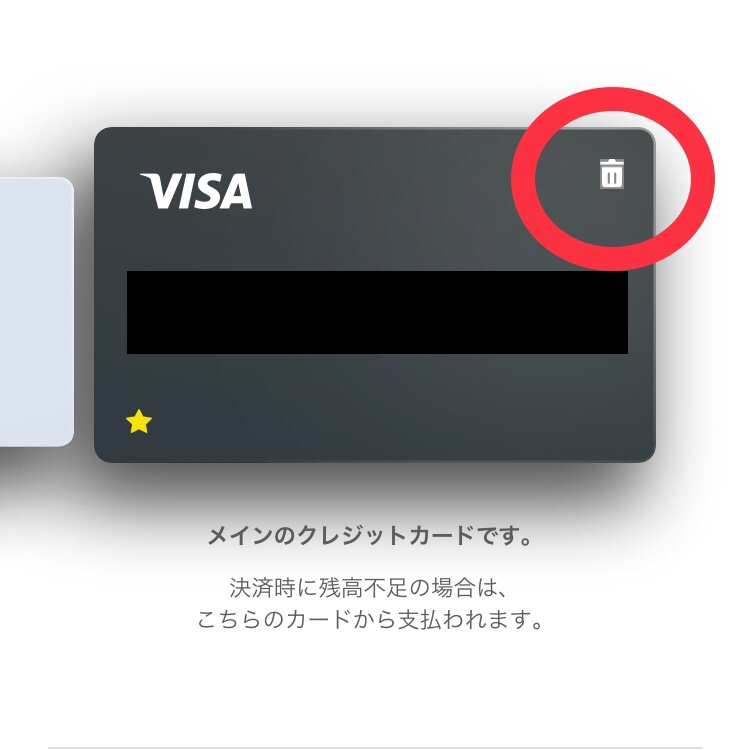 登録クレジットカードのゴミ箱マーク