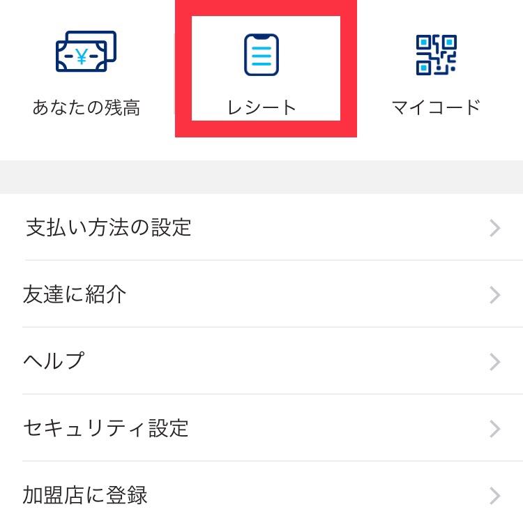 PayPayアプリ設定内レシート
