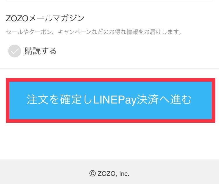 LINE Payでの決済へ進む