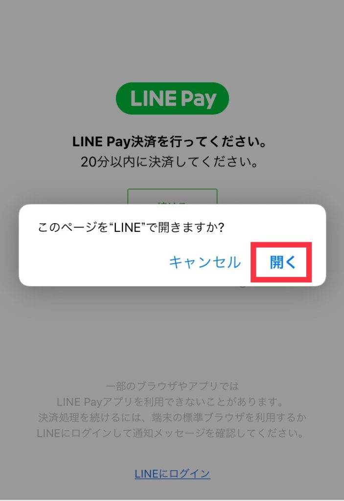 LINEアプリに遷移する