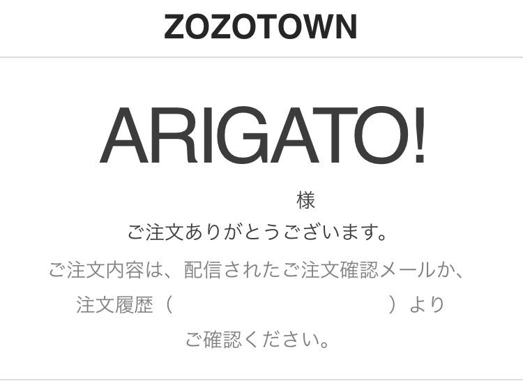 ARIGATO!画面