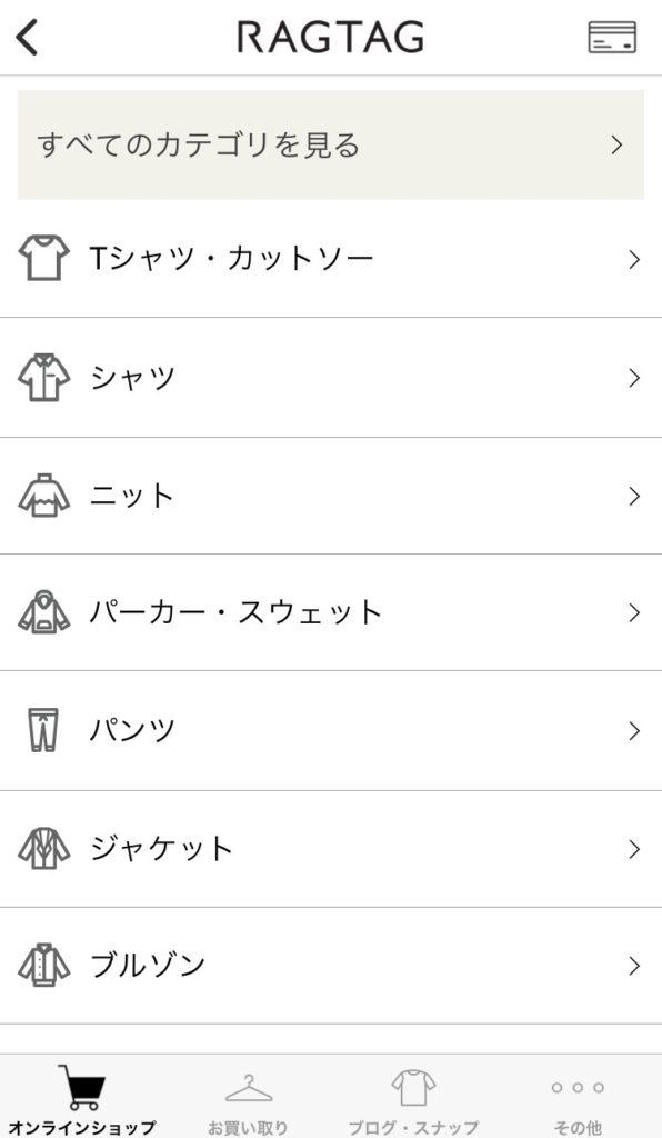 RAGTAG公式アプリ カテゴリ検索