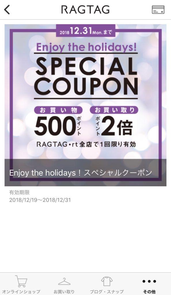 RAGTAG公式アプリ クーポン