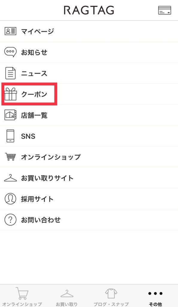RAGTAG公式アプリ その他