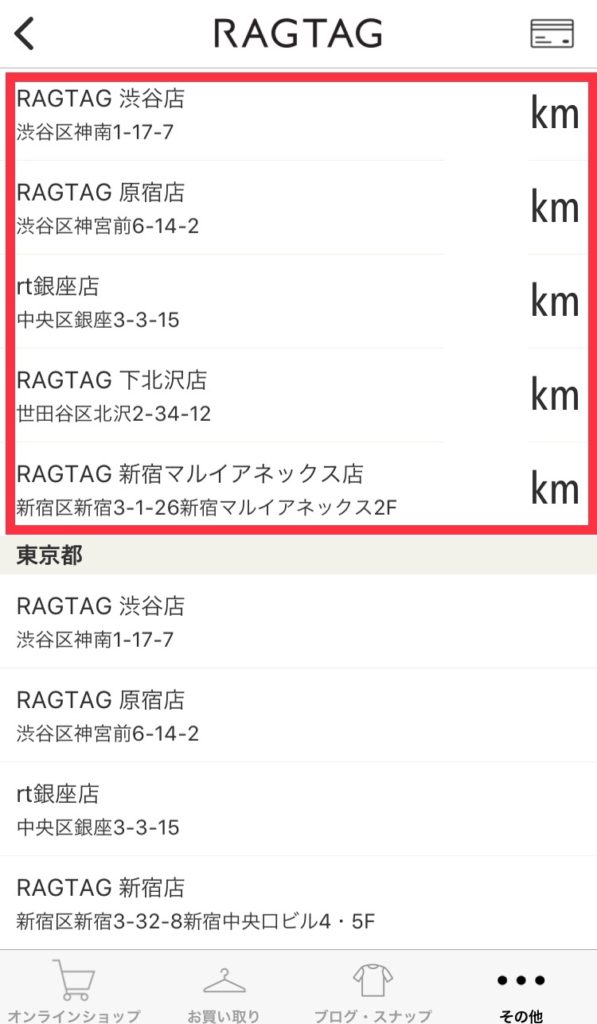 RAGTAG公式アプリ 店舗検索表示