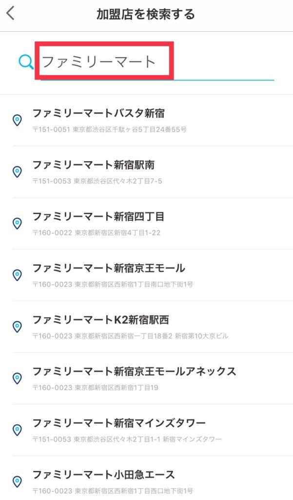 PayPay公式アプリ 店名検索結果画面