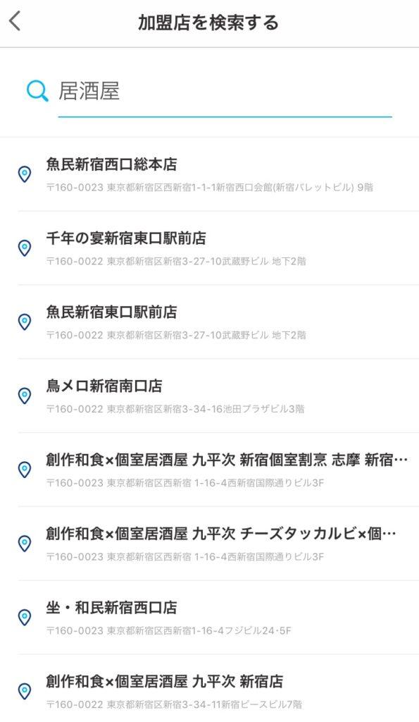 PayPay公式アプリ ジャンル検索