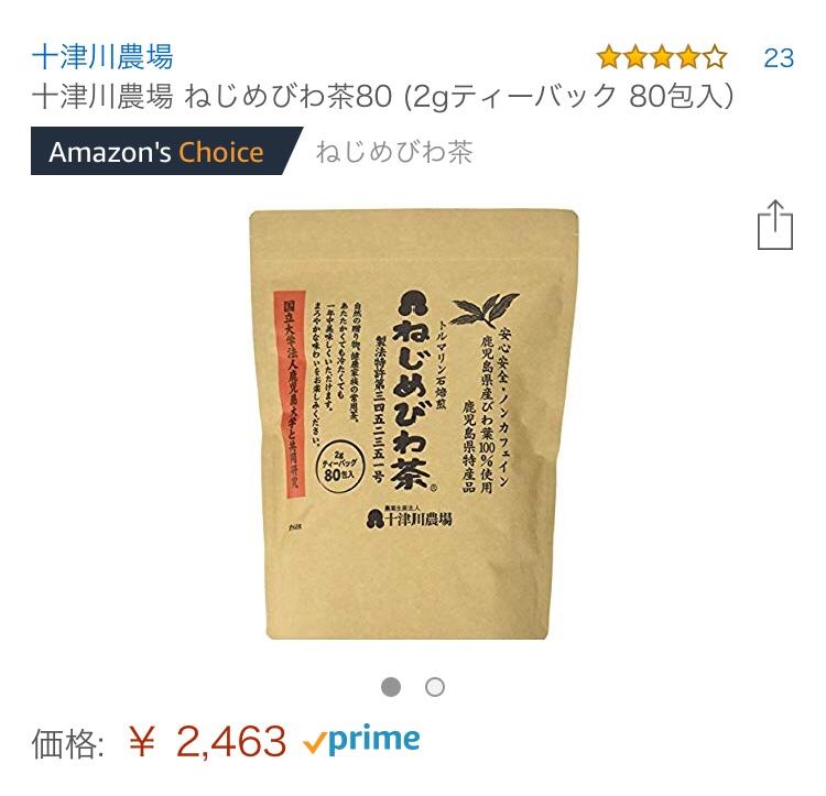 Amazonで販売しているねじめびわ茶