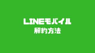 LINEモバイル解約方法