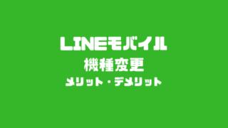 LINEモバイル機種変更メリット・デメリット