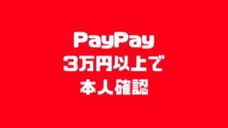 PayPayで3万円以上の支払いで本人確認必須に