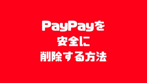 PayPayをやめる前にやっておくべき3つのこと