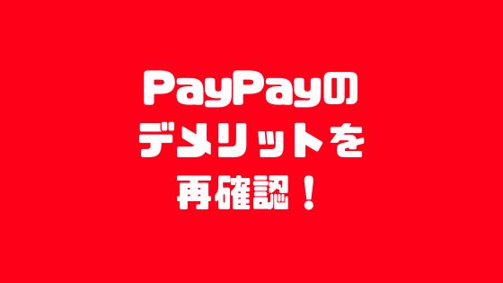 PayPayの2つのデメリット