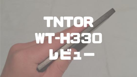 TNTOR WTH-330レビュー!