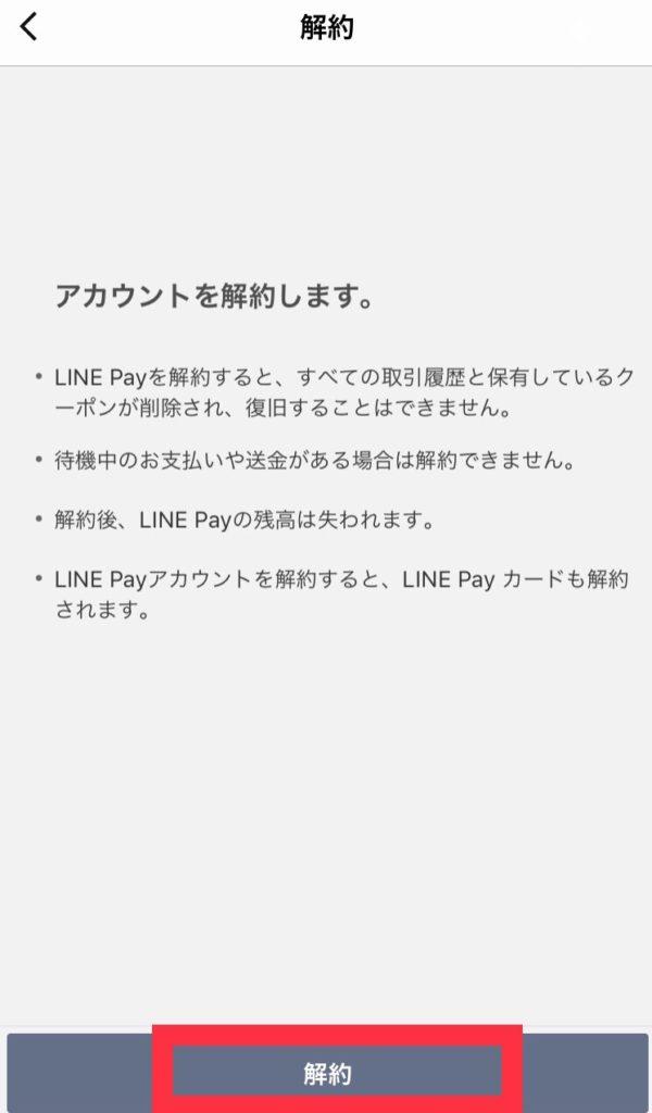 LINE Pay解約ボタン