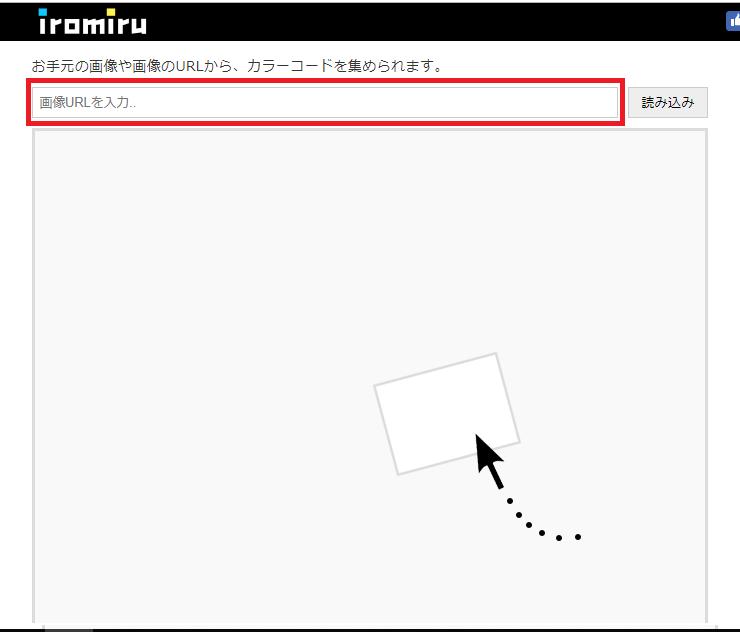 iromiruに画像URLを貼り付ける