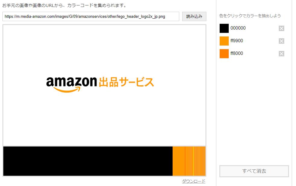 Amazonのロゴからカラーコードを抽出する