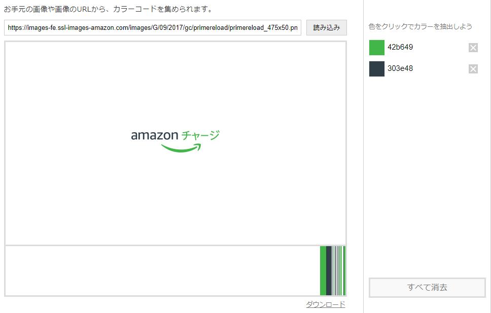 Amazonチャージのカラーコードを抽出する