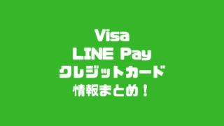 Visa LINE Payカード情報まとめ