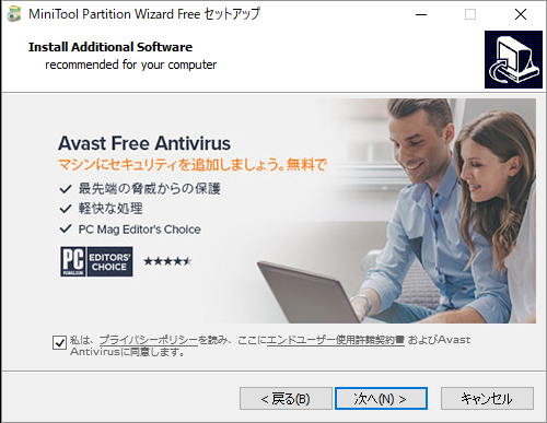 MiniTool Partition Wizardインストール中の注意①