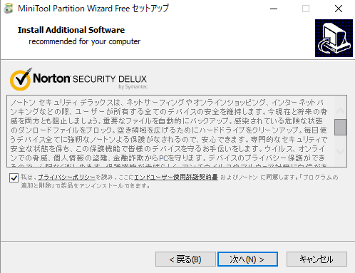 MiniTool Partition Wizardインストール中の注意②