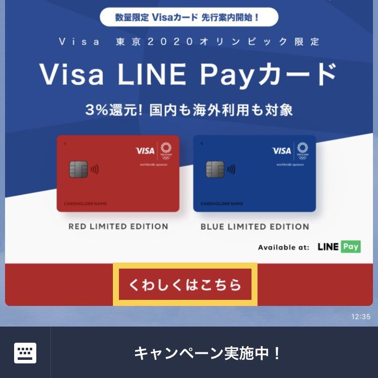Visa LINE Payカード先行案内申し込み方法①