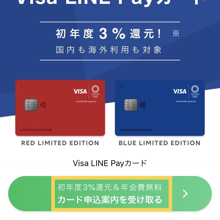 Visa LINE Payカード先行案内申し込み方法②