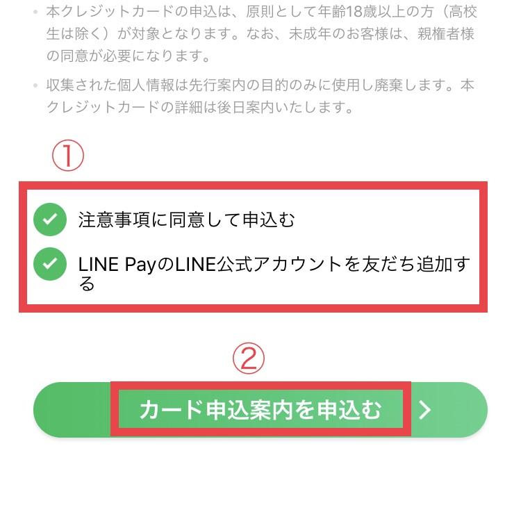 Visa LINE Payカード先行案内申し込み方法③