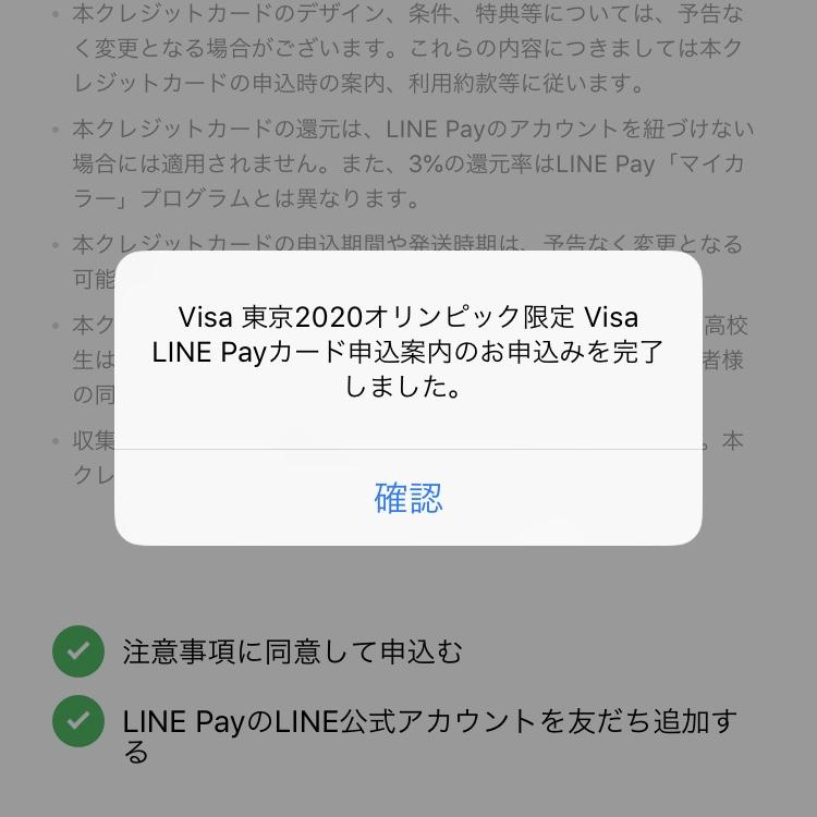 Visa LINE Payカード先行案内申し込み方法④