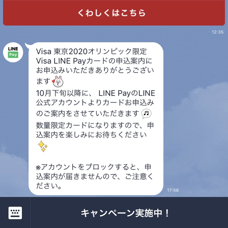 Visa LINE Payカード先行案内申し込み方法⑤