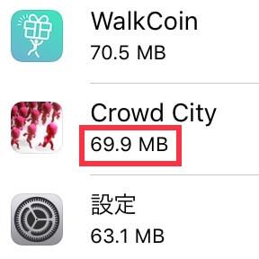10分間Crowd Cityで遊ぶと消費するデータ通信量