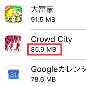 15分間Crowd Cityで遊ぶと消費するデータ通信量