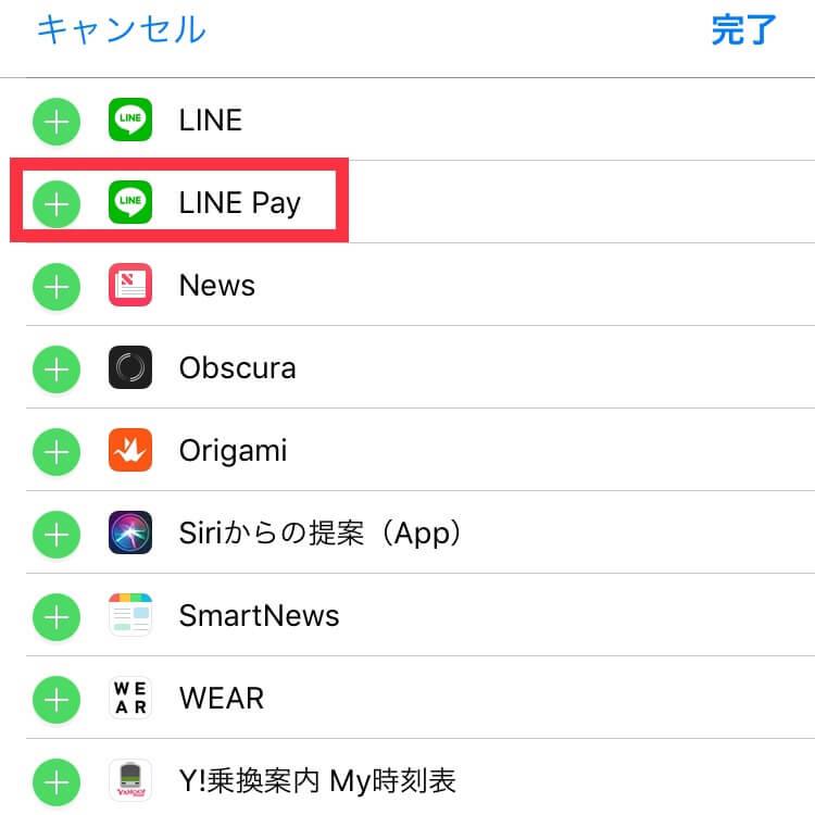 ウィジェットにLINE Payを追加