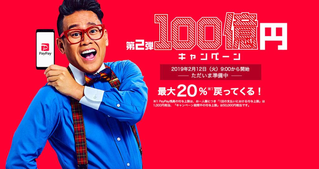 PayPay100億円キャンペーン第2弾 イメージ