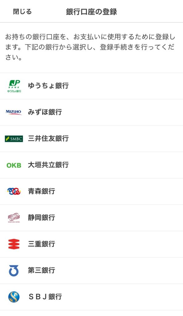 Origami Payに銀行口座を登録する方法③