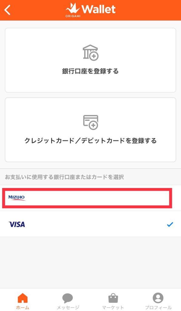 Origami Payに銀行口座を登録する方法⑤