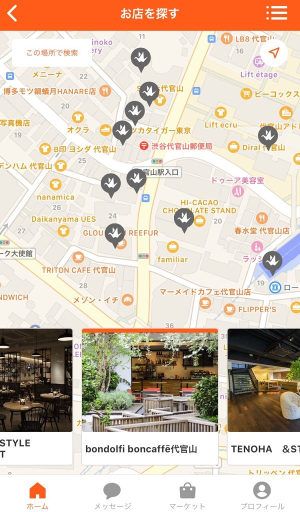 Origamiアプリでキャンペーン対象店舗を確認する方法②