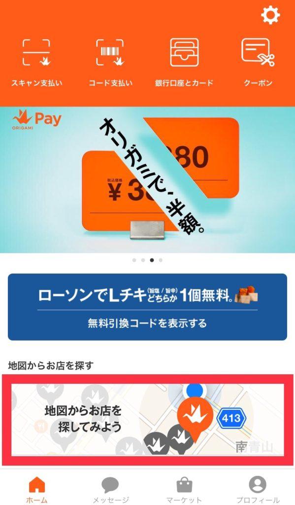 Origamiアプリでキャンペーン対象店舗を確認する方法①