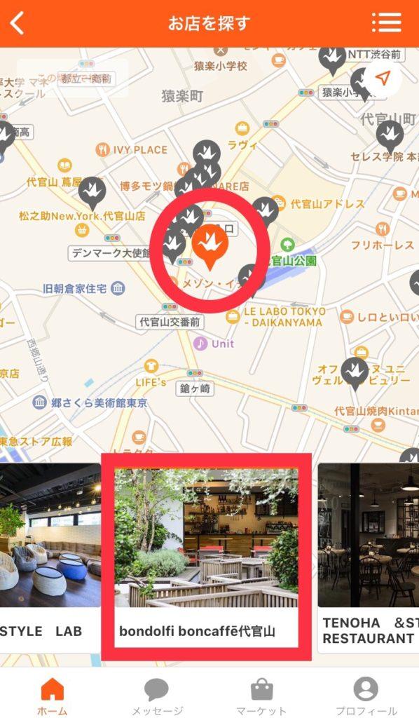 Origamiアプリでキャンペーン対象店舗を確認する方法③