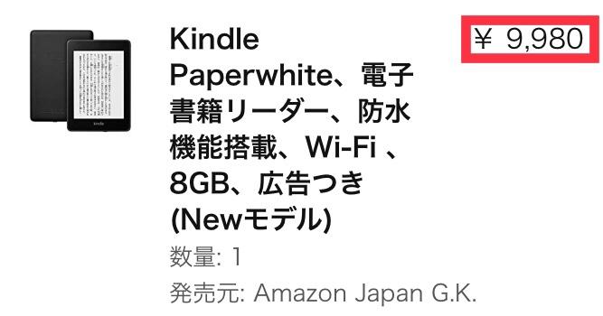 Kindleのセール価格