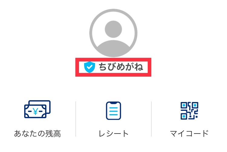 PayPay表示名の横の青いバッジ