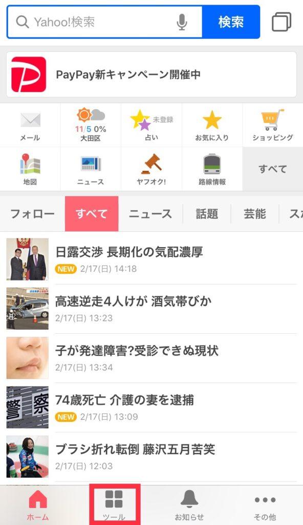 Yahoo!JYAPNアプリからPayPayを使う方法①