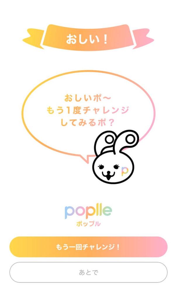 Poplleのいいね!を多くもらう方法④