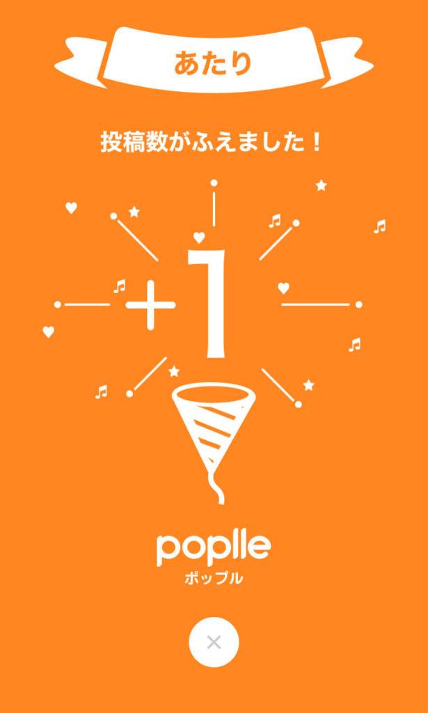 Poplleの投稿数を増やす方法③