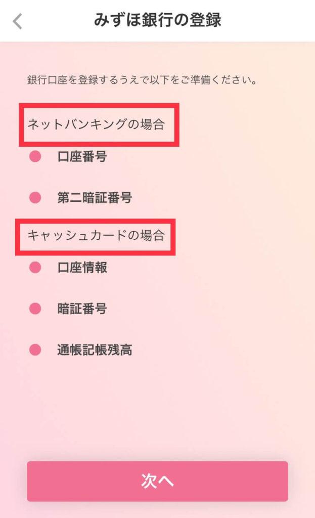 J-Coin pay口座登録②