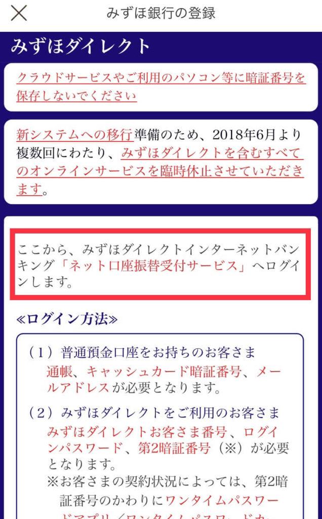 J-Coin pay口座登録④