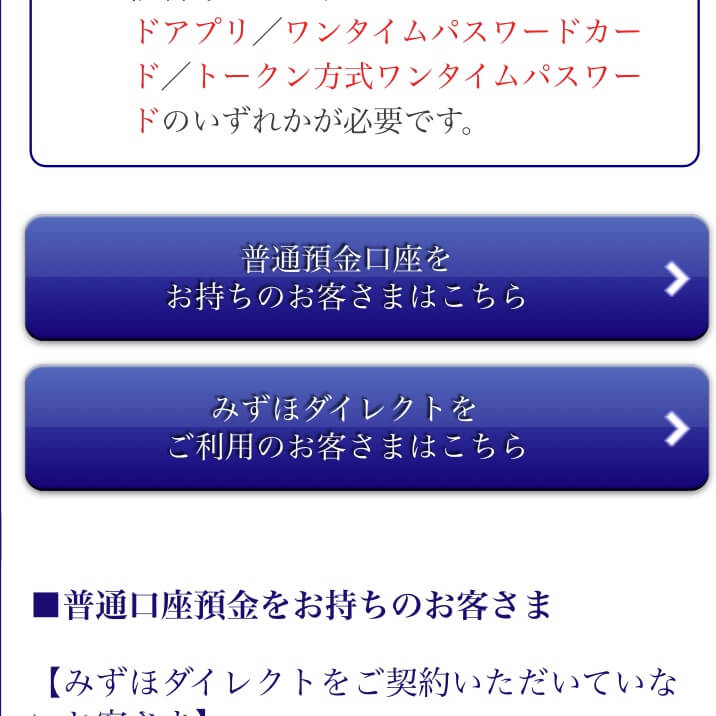 J-Coin pay口座登録⑤