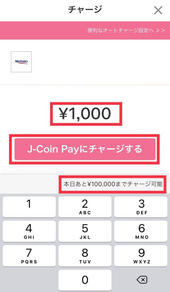 J-Coin Payにチャージする方法③