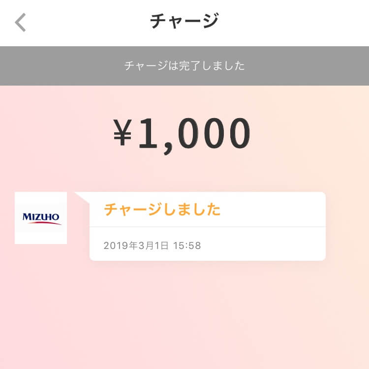 J-Coin Payにチャージする方法④